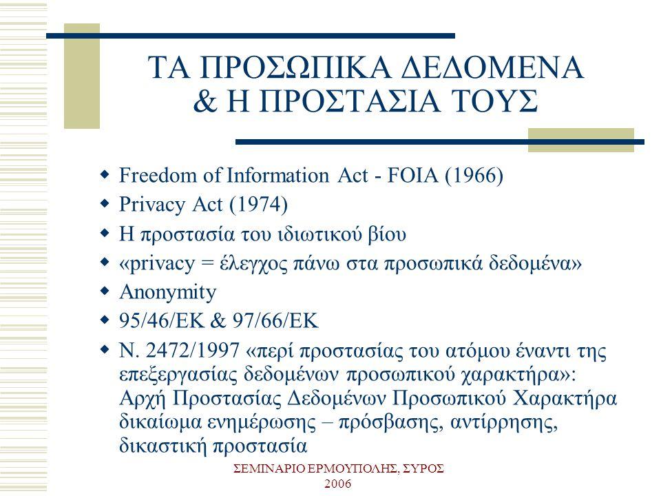 ΣΕΜΙΝΑΡΙΟ ΕΡΜΟΥΠΟΛΗΣ, ΣΥΡΟΣ 2006 ΤΑ ΠΡΟΣΩΠΙΚΑ ΔΕΔΟΜΕΝΑ & Η ΠΡΟΣΤΑΣΙΑ ΤΟΥΣ  Freedom of Information Act - FOIA (1966)  Privacy Act (1974)  Η προστασί
