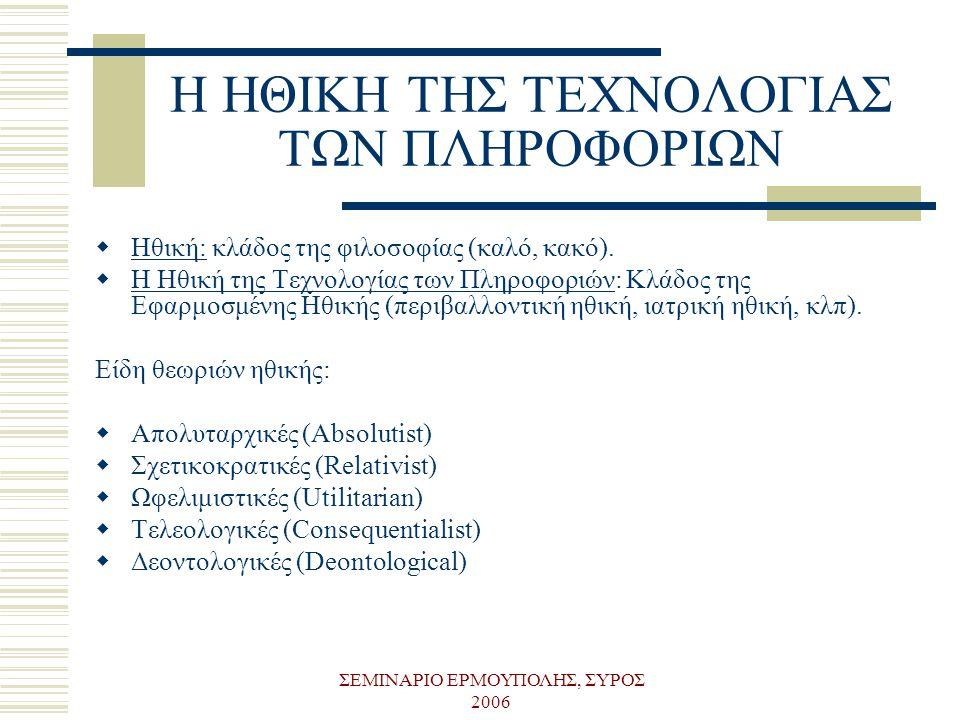 ΣΕΜΙΝΑΡΙΟ ΕΡΜΟΥΠΟΛΗΣ, ΣΥΡΟΣ 2006 Η ΗΘΙΚΗ ΤΗΣ ΤΕΧΝΟΛΟΓΙΑΣ ΤΩΝ ΠΛΗΡΟΦΟΡΙΩΝ  Ηθική: κλάδος της φιλοσοφίας (καλό, κακό).  Η Ηθική της Τεχνολογίας των Πλ