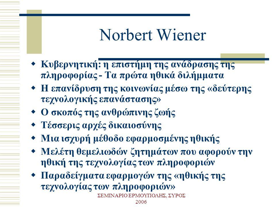 ΣΕΜΙΝΑΡΙΟ ΕΡΜΟΥΠΟΛΗΣ, ΣΥΡΟΣ 2006 Norbert Wiener  Κυβερνητική: η επιστήμη της ανάδρασης της πληροφορίας - Τα πρώτα ηθικά διλήμματα  Η επανίδρυση της