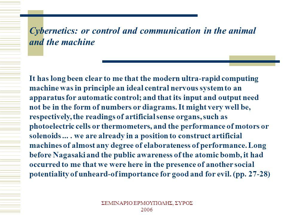 ΣΕΜΙΝΑΡΙΟ ΕΡΜΟΥΠΟΛΗΣ, ΣΥΡΟΣ 2006 Cybernetics: or control and communication in the animal and the machine It has long been clear to me that the modern