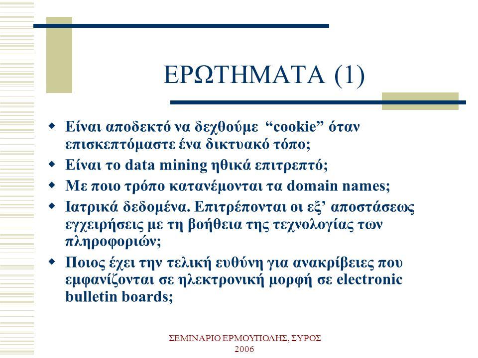 """ΣΕΜΙΝΑΡΙΟ ΕΡΜΟΥΠΟΛΗΣ, ΣΥΡΟΣ 2006 ΕΡΩΤΗΜΑΤΑ (1)  Είναι αποδεκτό να δεχθούμε """"cookie"""" όταν επισκεπτόμαστε ένα δικτυακό τόπο;  Είναι το data mining ηθι"""