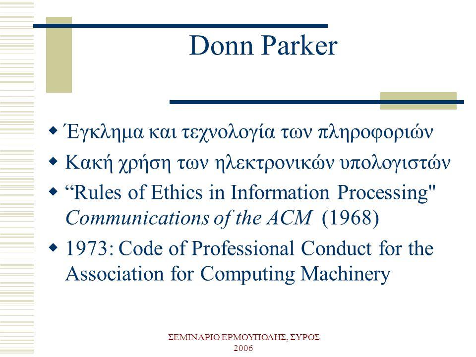 """ΣΕΜΙΝΑΡΙΟ ΕΡΜΟΥΠΟΛΗΣ, ΣΥΡΟΣ 2006 Donn Parker  Έγκλημα και τεχνολογία των πληροφοριών  Κακή χρήση των ηλεκτρονικών υπολογιστών  """"Rules of Ethics in"""