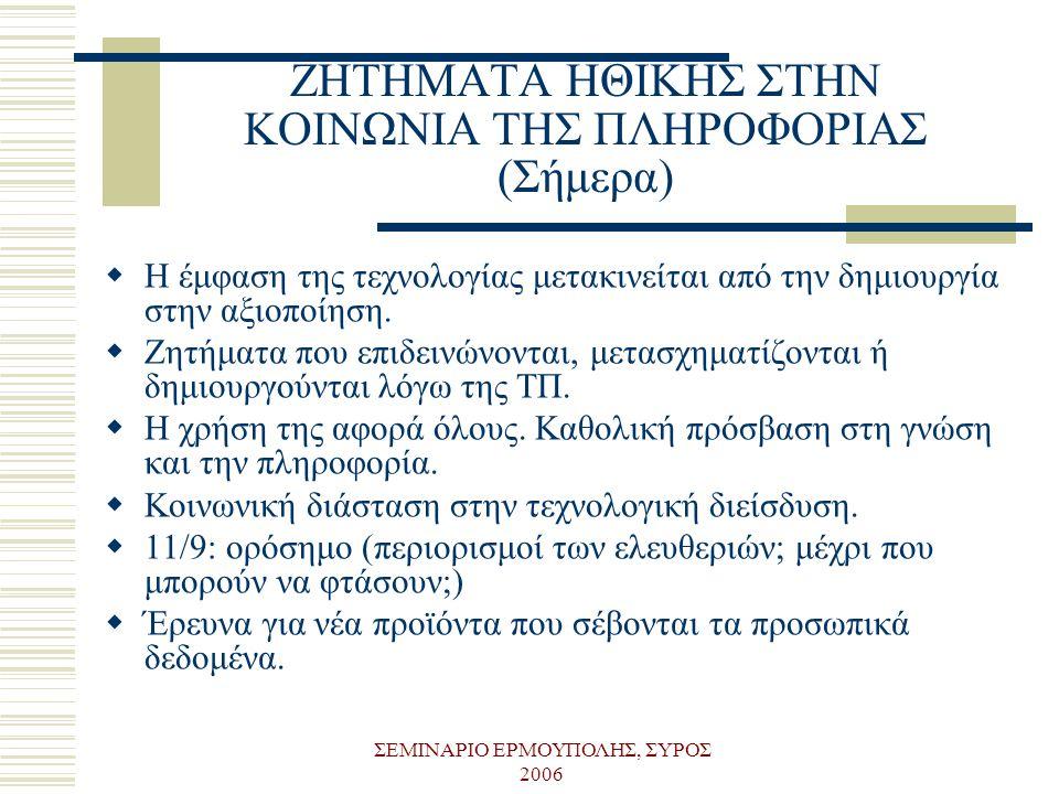 ΣΕΜΙΝΑΡΙΟ ΕΡΜΟΥΠΟΛΗΣ, ΣΥΡΟΣ 2006 ΖΗΤΗΜΑΤΑ ΗΘΙΚΗΣ ΣΤΗΝ ΚΟΙΝΩΝΙΑ ΤΗΣ ΠΛΗΡΟΦΟΡΙΑΣ (Σήμερα)  Η έμφαση της τεχνολογίας μετακινείται από την δημιουργία στη
