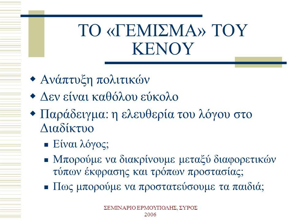 ΣΕΜΙΝΑΡΙΟ ΕΡΜΟΥΠΟΛΗΣ, ΣΥΡΟΣ 2006 ΤΟ «ΓΕΜΙΣΜΑ» ΤΟΥ ΚΕΝΟΥ  Ανάπτυξη πολιτικών  Δεν είναι καθόλου εύκολο  Παράδειγμα: η ελευθερία του λόγου στο Διαδίκ