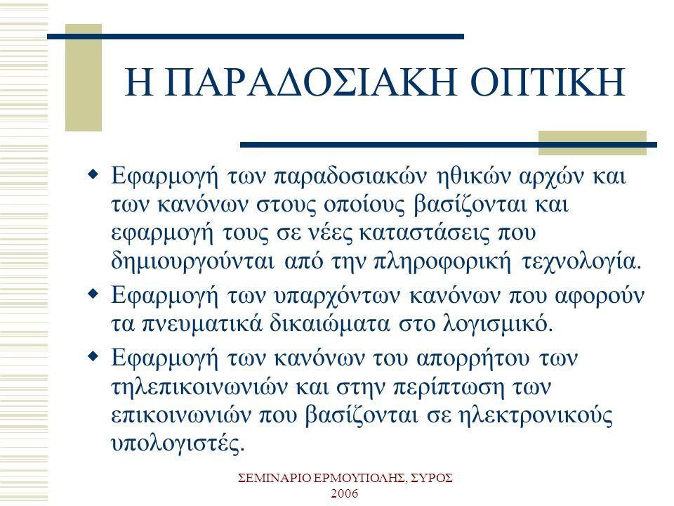 ΣΕΜΙΝΑΡΙΟ ΕΡΜΟΥΠΟΛΗΣ, ΣΥΡΟΣ 2006 Η ΠΑΡΑΔΟΣΙΑΚΗ ΟΠΤΙΚΗ  Εφαρμογή των παραδοσιακών ηθικών αρχών και των κανόνων στους οποίους βασίζονται και εφαρμογή τ