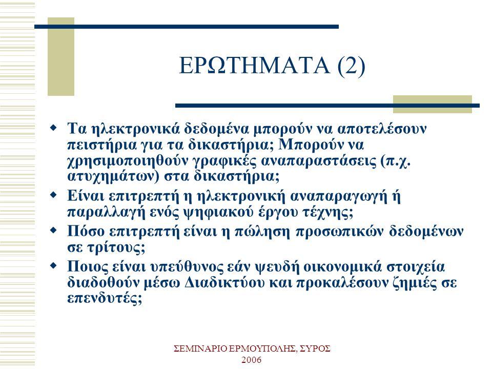 ΣΕΜΙΝΑΡΙΟ ΕΡΜΟΥΠΟΛΗΣ, ΣΥΡΟΣ 2006 ΖΗΤΗΜΑΤΑ ΗΘΙΚΗΣ ΣΤΗΝ ΕΛΛΗΝΙΚΗ ΚΟΙΝΩΝΙΑ ΤΗΣ ΠΛΗΡΟΦΟΡΙΑΣ  Μείζον δημόσιο θέμα – ευαισθητοποίηση της κοινής γνώμης: υποκλοπές (2006)  Αρχή Διασφάλισης Προσωπικών Δεδομένων, ΑΔΑΕ, Safenet  Κυβερνοέγκλημα μικρής έκτασης  Κοινότητα ελεύθερου λογισμικού  Μετρήσεις του ψηφιακού χάσματος (από το 2002)  Ανοικτά ζητήματα: παράνομο λογισμικό, νομικά ζητήματα πνευματικών δικαιωμάτων (creative commons), κώδικες επαγγελματικής δεοντολογίας, ηθική της ΤΠ στην εκπαίδευση, έρευνα, καθολική υπηρεσία, προσβασιμότητα ΑμεΑ κα.