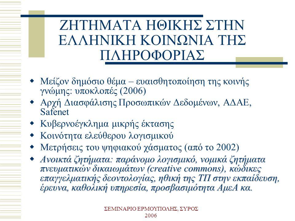 ΣΕΜΙΝΑΡΙΟ ΕΡΜΟΥΠΟΛΗΣ, ΣΥΡΟΣ 2006 ΖΗΤΗΜΑΤΑ ΗΘΙΚΗΣ ΣΤΗΝ ΕΛΛΗΝΙΚΗ ΚΟΙΝΩΝΙΑ ΤΗΣ ΠΛΗΡΟΦΟΡΙΑΣ  Μείζον δημόσιο θέμα – ευαισθητοποίηση της κοινής γνώμης: υπο