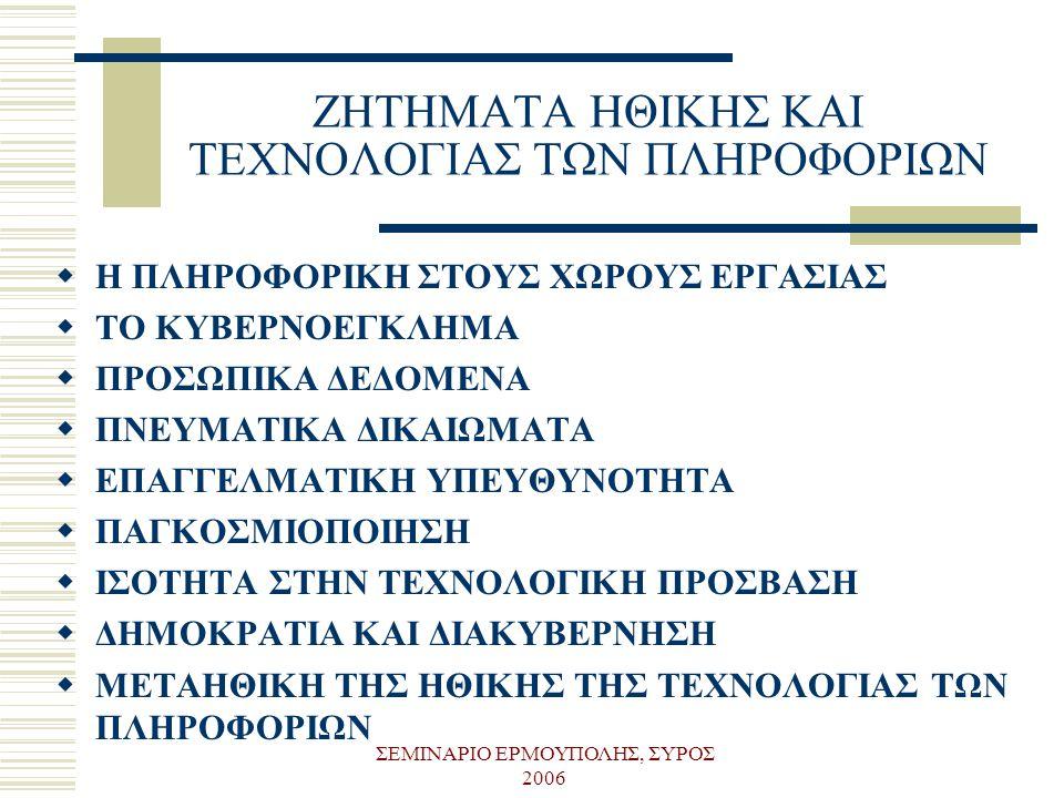ΣΕΜΙΝΑΡΙΟ ΕΡΜΟΥΠΟΛΗΣ, ΣΥΡΟΣ 2006 Η ΠΛΗΡΟΦΟΡΙΚΗ ΣΤΟΥΣ ΧΩΡΟΥΣ ΕΡΓΑΣΙΑΣ  ΑΝΤΙΚΑΤΑΣΤΑΣΗ ΤΗΣ ΑΝΘΡΩΠΙΝΗΣ ΕΡΓΑΣΙΑΣ ΜΕ ΥΠΟΛΟΓΙΣΤΕΣ Ή ΑΛΛΑ ΑΝΤΙΣΤΟΙΧΑ ΜΕΣΑ  ΑΛΛΑΓΗ ΤΗΣ ΚΑΘΗΜΕΡΙΝΗΣ ΗΘΙΚΗΣ ΤΗΣ ΕΡΓΑΣΙΑΣ  ΝΕΕΣ ΕΙΔΙΚΟΤΗΤΕΣ – ΚΑΤΑΡΓΗΣΗ ΠΑΛΑΙΩΝ  ΜΕΓΑΛΥΤΕΡΗ ΔΥΝΑΤΟΤΗΤΑ ΠΑΡΑΚΟΛΟΥΘΗΣΗΣ ΤΩΝ ΠΡΟΣΩΠΙΚΩΝ ΔΕΔΟΜΕΝΩΝ ΤΩΝ ΕΡΓΑΖΟΜΕΝΩΝ