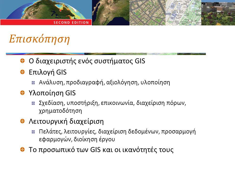 Επισκόπηση Ο διαχειριστής ενός συστήματος GIS Επιλογή GIS Ανάλυση, προδιαγραφή, αξιολόγηση, υλοποίηση Υλοποίηση GIS Σχεδίαση, υποστήριξη, επικοινωνία,