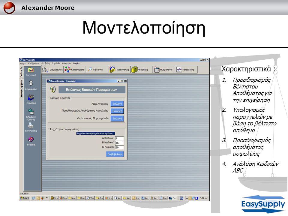 Alexander Moore Μοντελοποίηση Χαρακτηριστικά : 1.Προσδιορισμός Βέλτιστου Αποθέματος για την επιχείρηση 2.Υπολογισμός παραγγελιών με βάση το βέλτιστο α