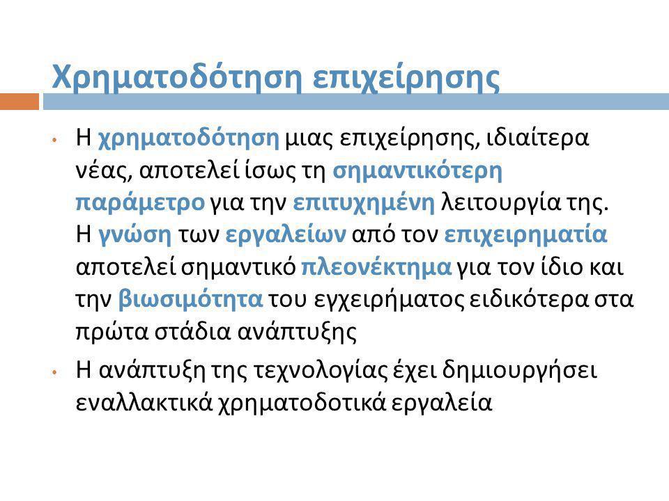Τα είδη του factoring είναι τα παρακάτω : 1.
