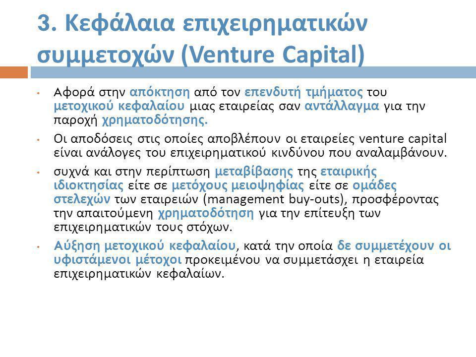 • Οι εταιρείες επιχειρηματικών κεφαλαίων γίνονται συνέταιροι στην επιχείρηση, αφού μοιράζονται τόσο τους κινδύνους όσο και τις επιτυχίες • Οι εταιρείες επιχειρηματικών κεφαλαίων παρέχουν μέσο - μακροπρόθεσμη χρηματοδότηση δημιουργώντας μια ισχυρή κεφαλαιακή βάση για τη μελλοντική ανάπτυξη της επιχείρησης, καλύπτοντας ανάγκες χρηματοδότησης