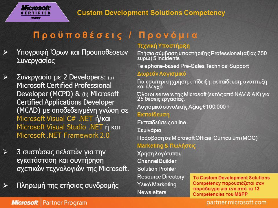  Υπογραφή Όρων και Προϋποθέσεων Συνεργασίας  Συνεργασία με 2 Developers: (a) Microsoft Certified Professional Developer (MCPD) & (b) Microsoft Certified Applications Developer (MCAD) με αποδεδειγμένη γνώση σε Microsoft Visual C#.NET ή/και Microsoft Visual Studio.NET ή και Microsoft.NET Framework 2.0  3 συστάσεις πελατών για την εγκατάσταση και συντήρηση σχετικών τεχνολογιών της Microsoft.