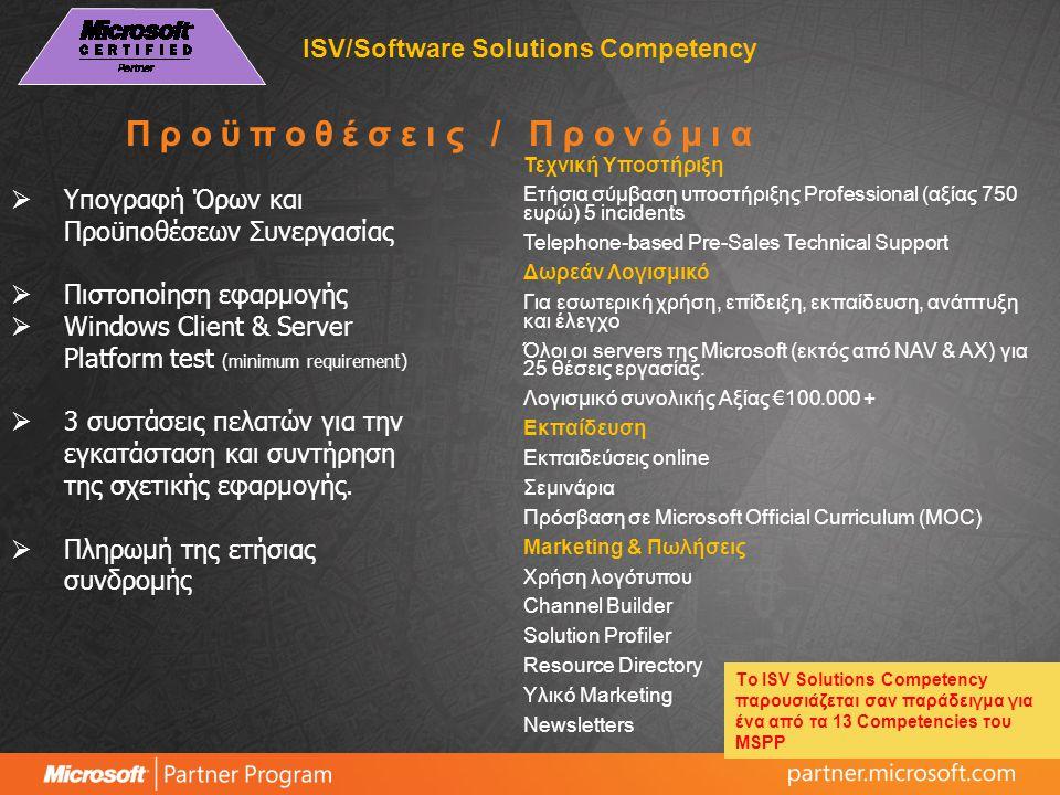  Υπογραφή Όρων και Προϋποθέσεων Συνεργασίας  Πιστοποίηση εφαρμογής  Windows Client & Server Platform test (minimum requirement)  3 συστάσεις πελατών για την εγκατάσταση και συντήρηση της σχετικής εφαρμογής.