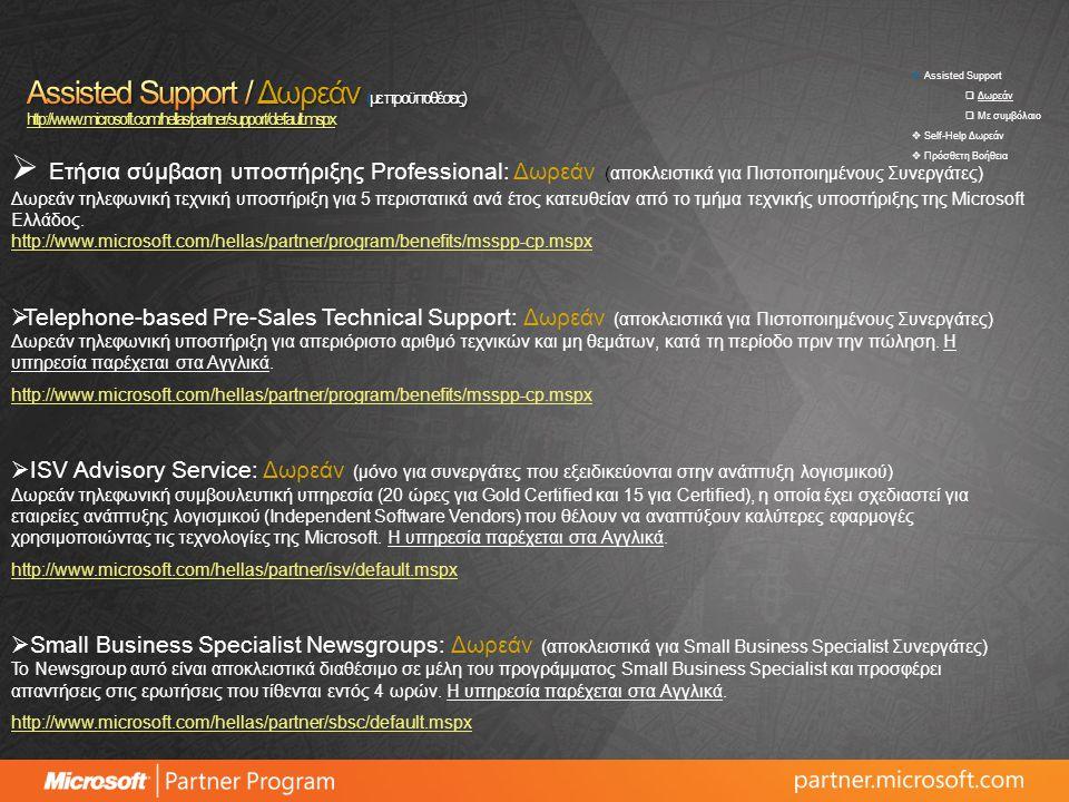  Ετήσια σύμβαση υποστήριξης Professional: Δωρεάν (αποκλειστικά για Πιστοποιημένους Συνεργάτες) Δωρεάν τηλεφωνική τεχνική υποστήριξη για 5 περιστατικά ανά έτος κατευθείαν από το τμήμα τεχνικής υποστήριξης της Microsoft Ελλάδος.