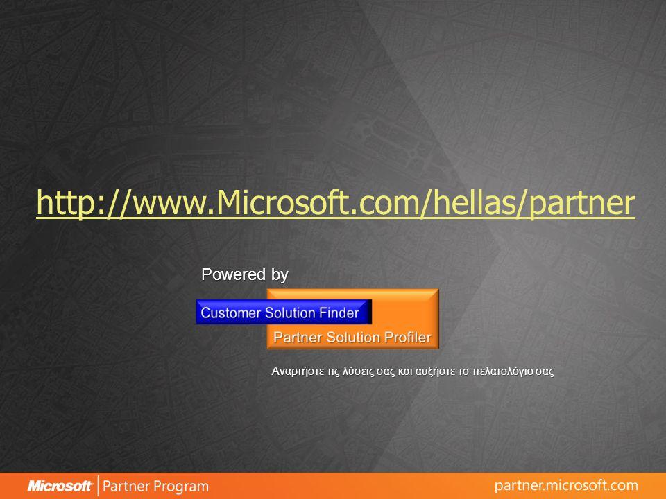 http://www.Microsoft.com/hellas/partner Powered by Αναρτήστε τις λύσεις σας και αυξήστε το πελατολόγιο σας