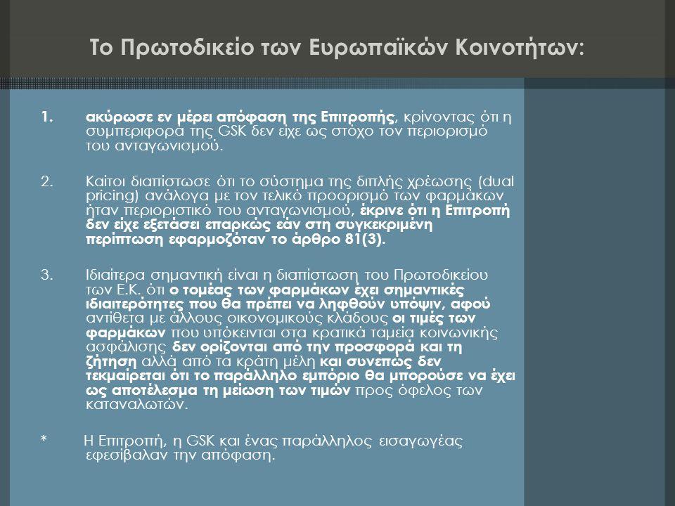 Το Πρωτοδικείο των Ευρωπαϊκών Κοινοτήτων: 1.ακύρωσε εν μέρει απόφαση της Επιτροπής, κρίνοντας ότι η συμπεριφορά της GSK δεν είχε ως στόχο τον περιορισ