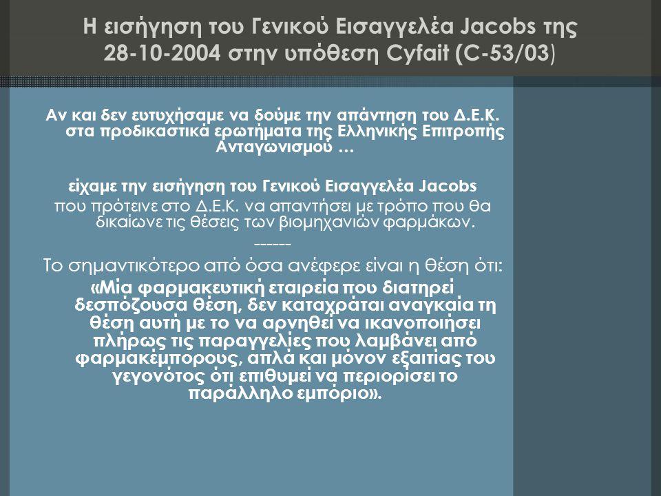 Η εισήγηση του Γενικού Εισαγγελέα Jacobs της 28-10-2004 στην υπόθεση Cyfait (C-53/03 ) Αν και δεν ευτυχήσαμε να δούμε την απάντηση του Δ.Ε.Κ. στα προδ