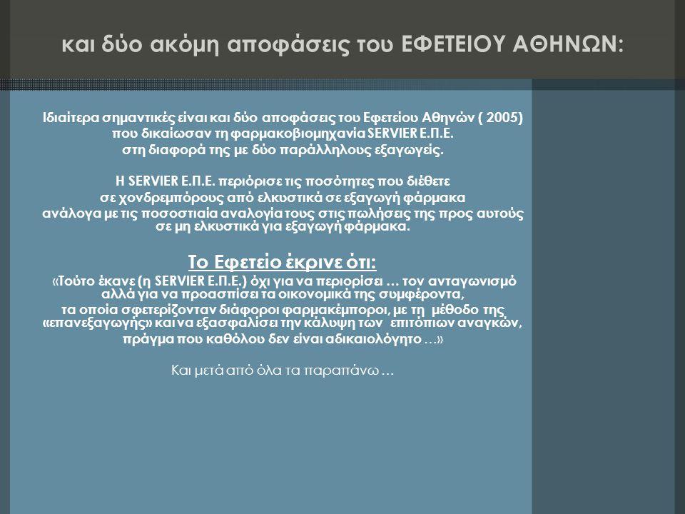 και δύο ακόμη αποφάσεις του ΕΦΕΤΕΙΟΥ ΑΘΗΝΩΝ: Ιδιαίτερα σημαντικές είναι και δύο αποφάσεις του Εφετείου Αθηνών ( 2005) που δικαίωσαν τη φαρμακοβιομηχαν