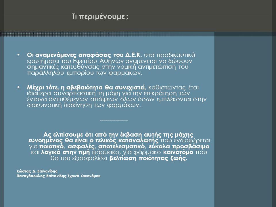 Τι περιμένουμε ; • Oι αναμενόμενες αποφάσεις του Δ.Ε.Κ. στα προδικαστικά ερωτήματα του Εφετείου Αθηνών αναμένεται να δώσουν σημαντικές κατευθύνσεις στ
