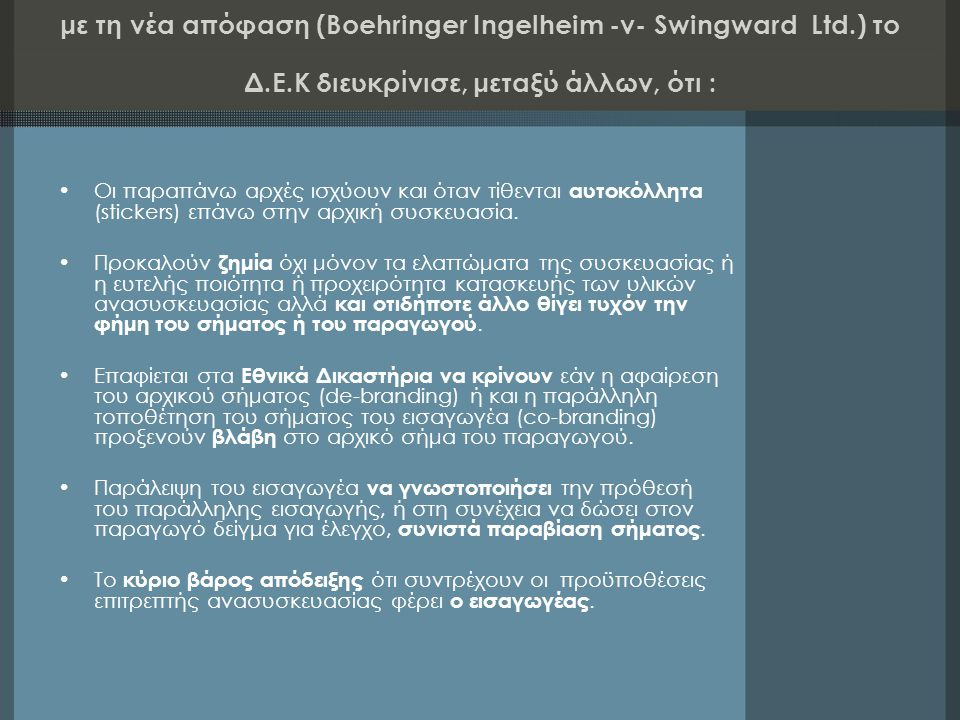 με τη νέα απόφαση (Boehringer Ingelheim -v- Swingward Ltd.) το Δ.Ε.Κ διευκρίνισε, μεταξύ άλλων, ότι : •Οι παραπάνω αρχές ισχύουν και όταν τίθενται αυτ