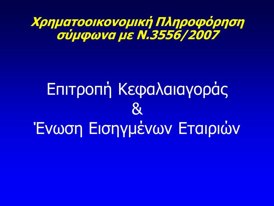 Επιτροπή Κεφαλαιαγοράς & Ένωση Εισηγμένων Εταιριών Χρηματοοικονομική Πληροφόρηση σύμφωνα με Ν.3556/2007