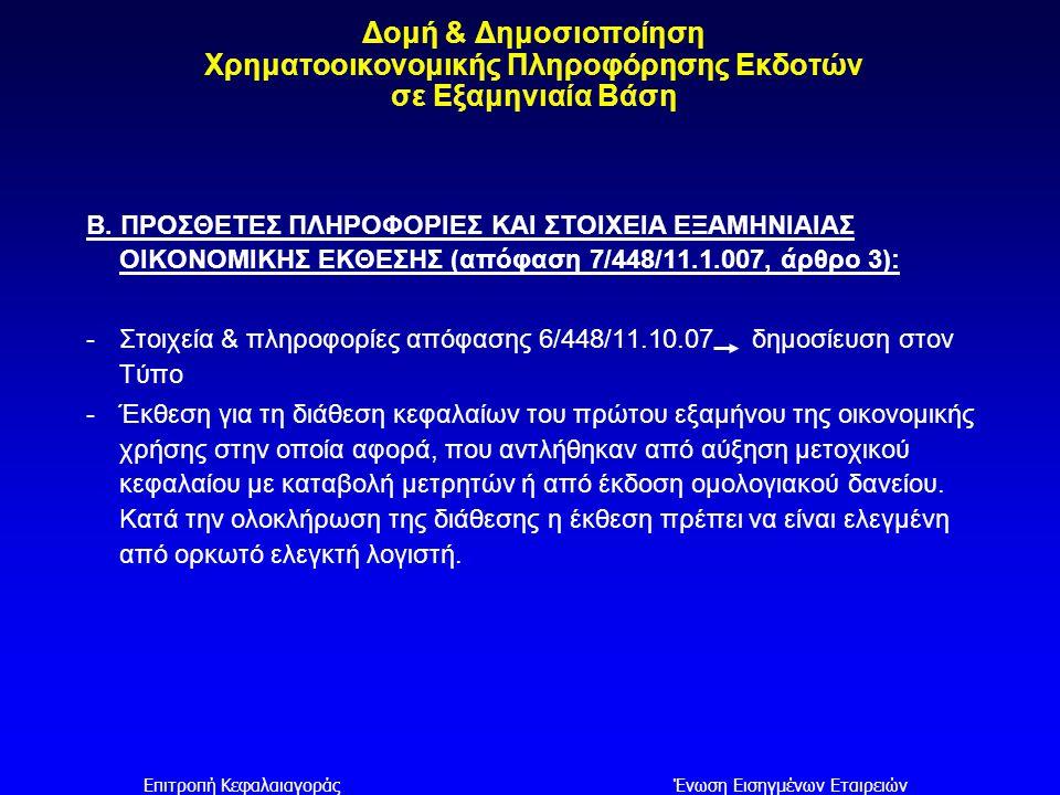 Επιτροπή ΚεφαλαιαγοράςΈνωση Εισηγμένων Εταιρειών Δομή & Δημοσιοποίηση Χρηματοοικονομικής Πληροφόρησης Εκδοτών σε Εξαμηνιαία Βάση Β. ΠΡΟΣΘΕΤΕΣ ΠΛΗΡΟΦΟΡ