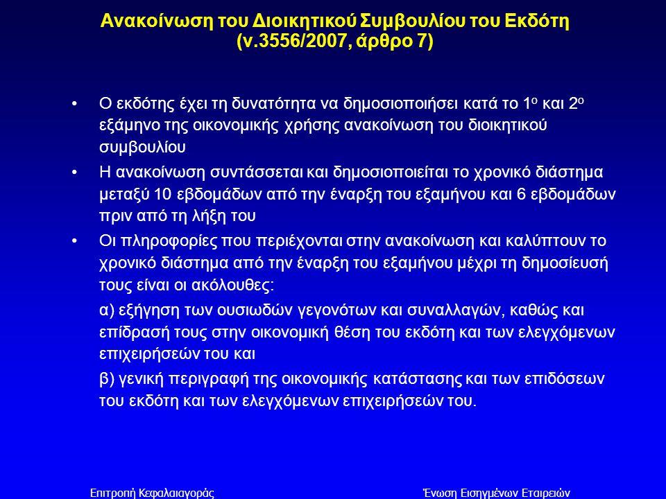 Επιτροπή ΚεφαλαιαγοράςΈνωση Εισηγμένων Εταιρειών Ανακοίνωση του Διοικητικού Συμβουλίου του Εκδότη (ν.3556/2007, άρθρο 7) •Ο εκδότης έχει τη δυνατότητα