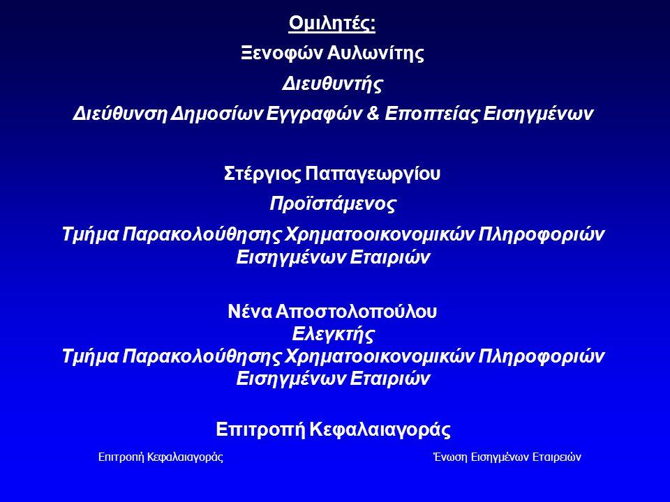 Επιτροπή Κεφαλαιαγοράς Ένωση Εισηγμένων Εταιρειών Ομιλητές: Ξενοφών Αυλωνίτης Διευθυντής Διεύθυνση Δημοσίων Εγγραφών & Εποπτείας Εισηγμένων Στέργιος Π