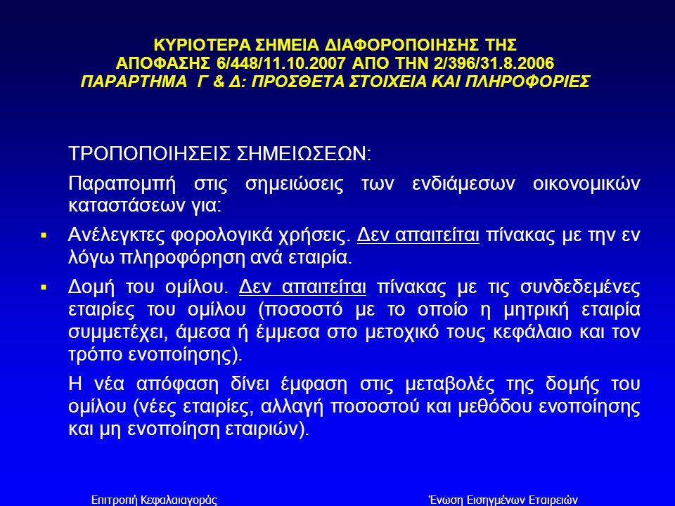 Επιτροπή ΚεφαλαιαγοράςΈνωση Εισηγμένων Εταιρειών ΤΡΟΠΟΠΟΙΗΣΕΙΣ ΣΗΜΕΙΩΣΕΩΝ: Παραπομπή στις σημειώσεις των ενδιάμεσων οικονομικών καταστάσεων για:  Ανέ