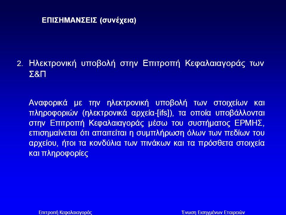 Επιτροπή ΚεφαλαιαγοράςΈνωση Εισηγμένων Εταιρειών ΕΠΙΣΗΜΑΝΣΕΙΣ (συνέχεια) 2. Ηλεκτρονική υποβολή στην Επιτροπή Κεφαλαιαγοράς των Σ&Π Αναφορικά με την η