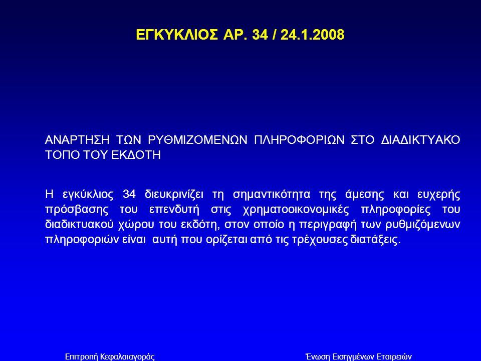 Επιτροπή ΚεφαλαιαγοράςΈνωση Εισηγμένων Εταιρειών ΕΓΚΥΚΛΙΟΣ ΑΡ. 34 / 24.1.2008 ΑΝΑΡΤΗΣΗ ΤΩΝ ΡΥΘΜΙΖΟΜΕΝΩΝ ΠΛΗΡΟΦΟΡΙΩΝ ΣΤΟ ΔΙΑΔΙΚΤΥΑΚΟ ΤΟΠΟ ΤΟΥ ΕΚΔΟΤΗ Η