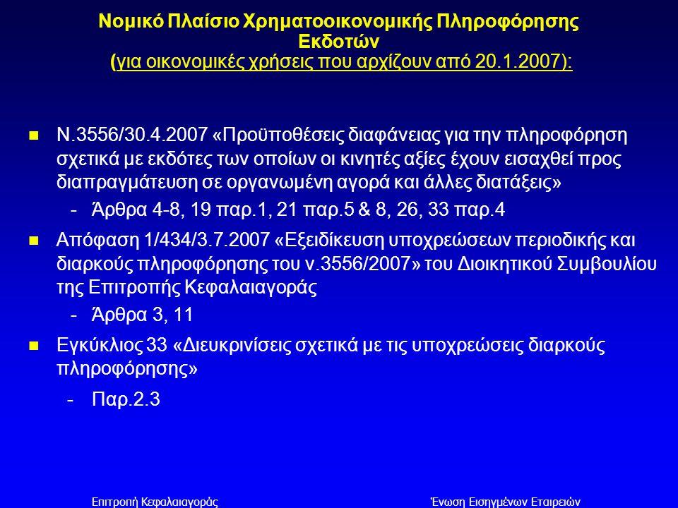Επιτροπή ΚεφαλαιαγοράςΈνωση Εισηγμένων Εταιρειών Νομικό Πλαίσιο Χρηματοοικονομικής Πληροφόρησης Εκδοτών (για οικονομικές χρήσεις που αρχίζουν από 20.1