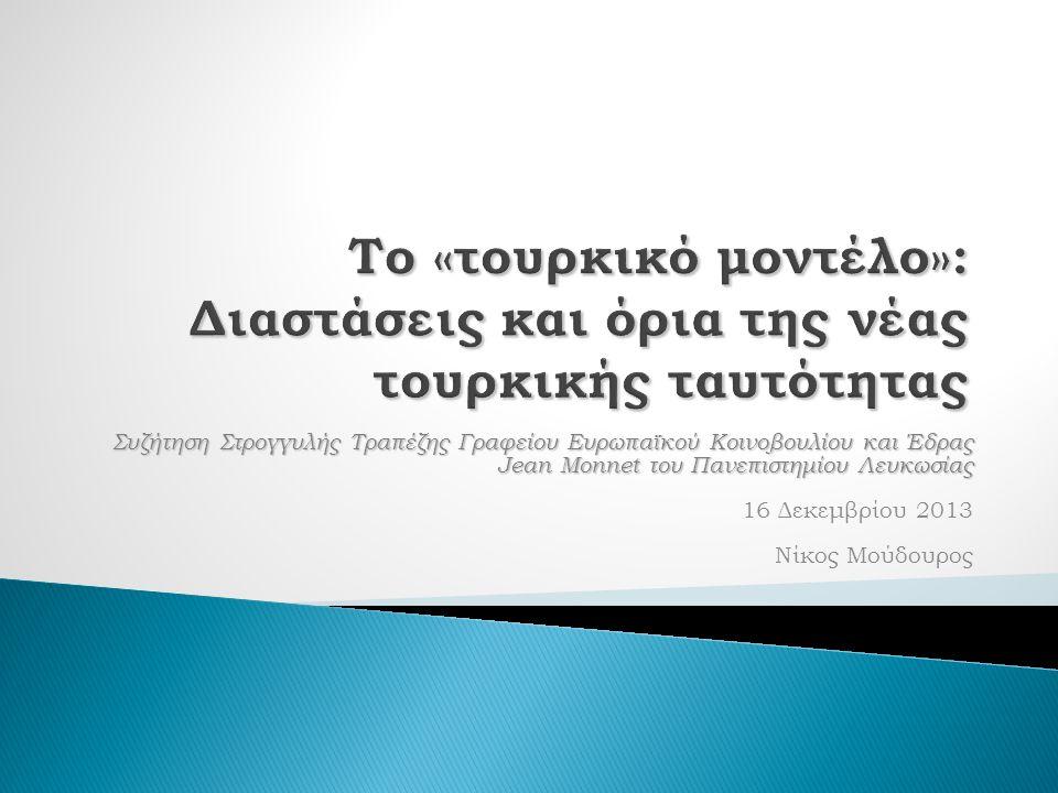 Συζήτηση Στρογγυλής Τραπέζης Γραφείου Ευρωπαϊκού Κοινοβουλίου και Έδρας Jean Monnet του Πανεπιστημίου Λευκωσίας 16 Δεκεμβρίου 2013 Νίκος Μούδουρος