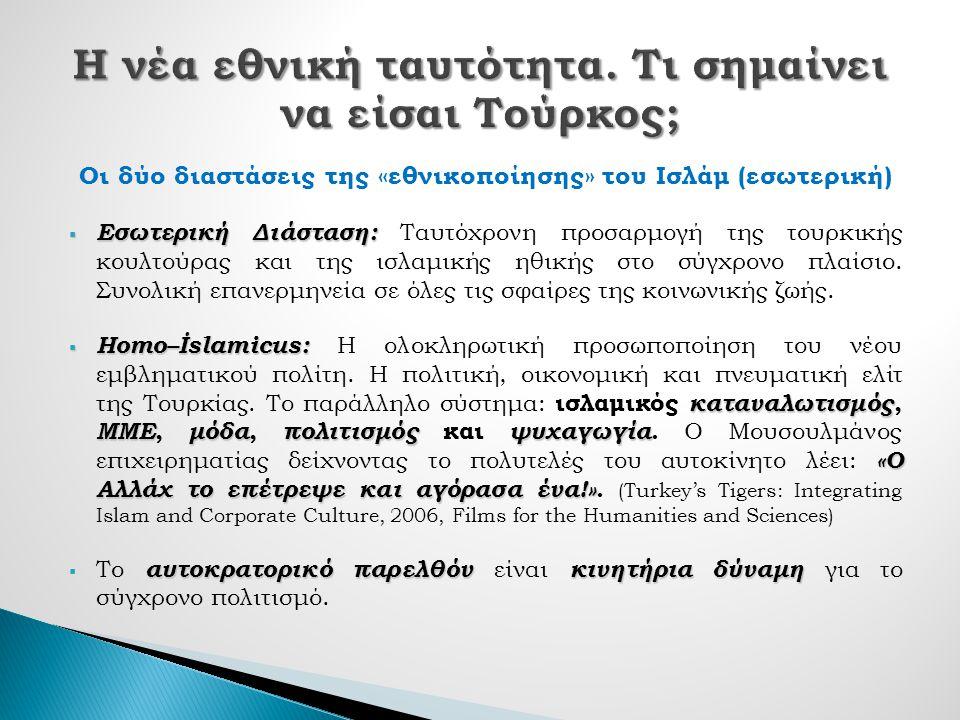 Οι δύο διαστάσεις της «εθνικοποίησης» του Ισλάμ (εσωτερική)  Εσωτερική Διάσταση:  Εσωτερική Διάσταση: Ταυτόχρονη προσαρμογή της τουρκικής κουλτούρας και της ισλαμικής ηθικής στο σύγχρονο πλαίσιο.