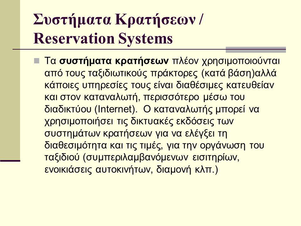 Συστήματα Κρατήσεων / Reservation Systems  Τα συστήματα κρατήσεων πλέον χρησιμοποιούνται από τους ταξιδιωτικούς πράκτορες (κατά βάση)αλλά κάποιες υπη