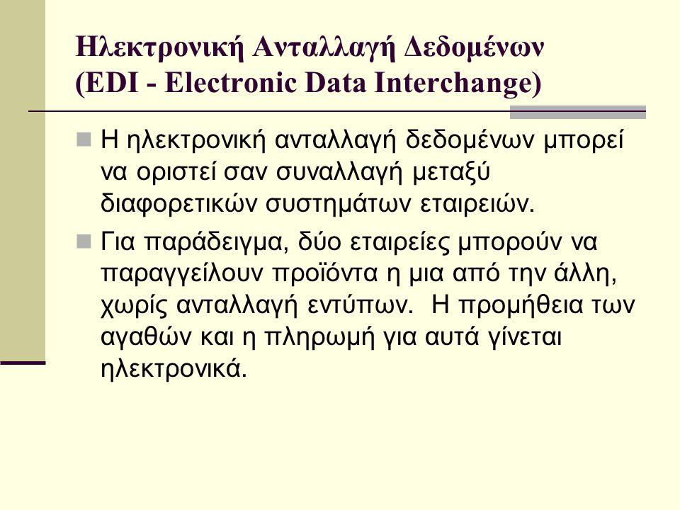 Ηλεκτρονική Ανταλλαγή Δεδομένων (EDI - Electronic Data Interchange)  Η ηλεκτρονική ανταλλαγή δεδομένων μπορεί να οριστεί σαν συναλλαγή μεταξύ διαφορε