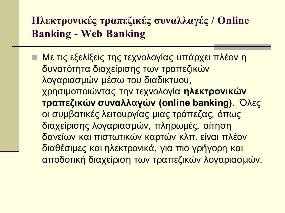 Ηλεκτρονικές τραπεζικές συναλλαγές / Online Banking - Web Banking  Με τις εξελίξεις της τεχνολογίας υπάρχει πλέον η δυνατότητα διαχείρισης των τραπεζ