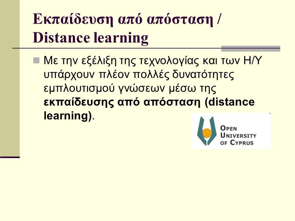 Εκπαίδευση από απόσταση / Distance learning  Με την εξέλιξη της τεχνολογίας και των Η/Υ υπάρχουν πλέον πολλές δυνατότητες εμπλουτισμού γνώσεων μέσω τ