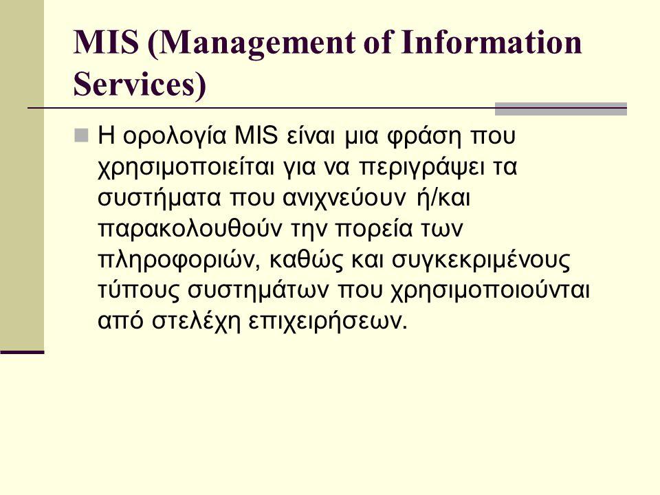 MIS (Management of Information Services)  Η ορολογία MIS είναι μια φράση που χρησιμοποιείται για να περιγράψει τα συστήματα που ανιχνεύουν ή/και παρα