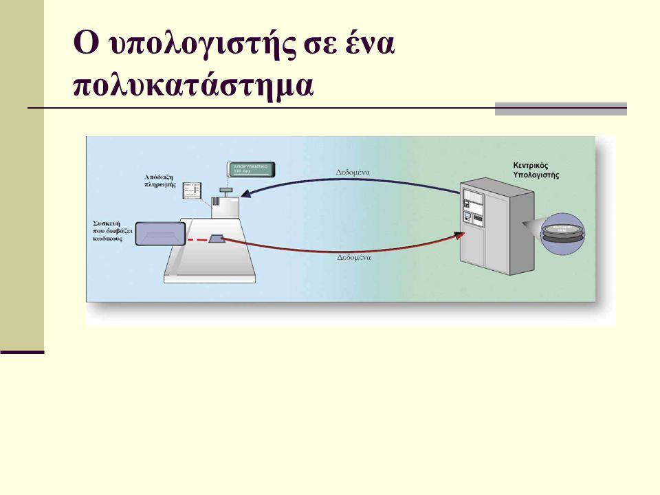 Εξομοιωτές (simulators)  Οι εξομοιωτές είναι ειδικές διατάξεις μηχανημάτων που συνδέονται με ισχυρά υπολογιστικά συστήματα και δίνουν τη δυνατότητα να προσομοιωθούν συνθήκες ενός πραγματικού γεγονότος.