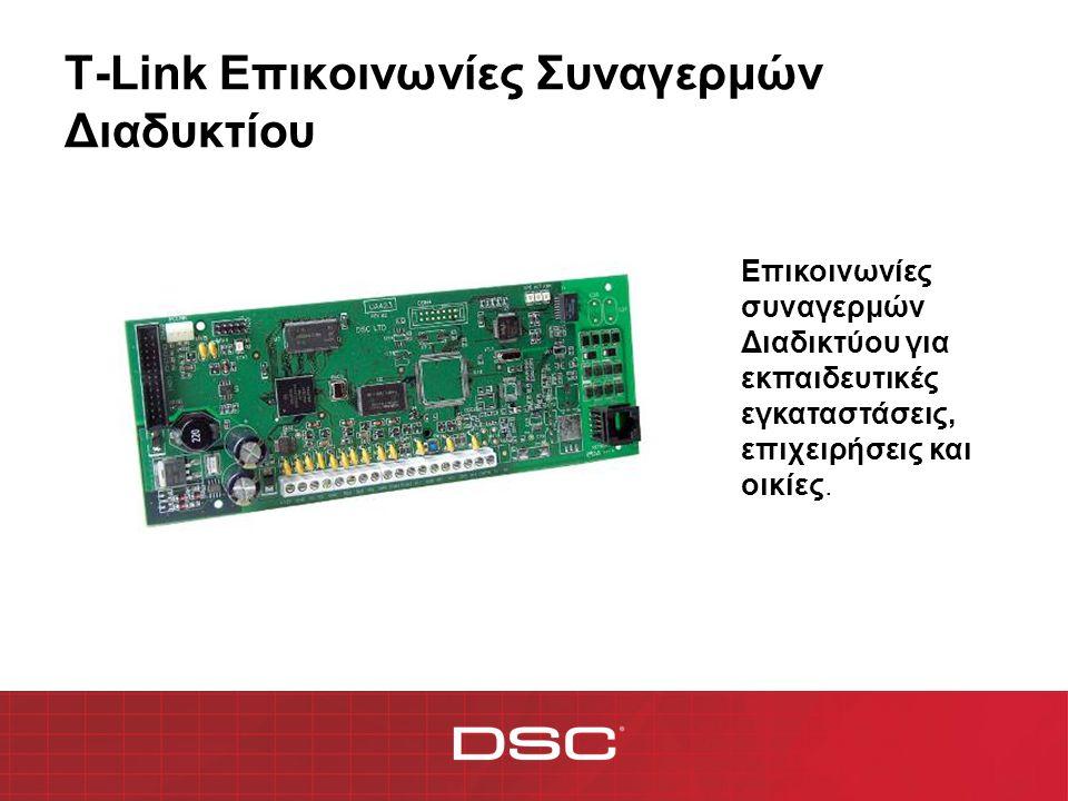 Εισαγωγή Η οικογένεια Τ-LINK των προϊόντων DSC επιτρέπει την επικοινωνία συναγερμών πέρα από τα δίκτυα, συμπεριλαμβανομένου του Διαδικτύου.