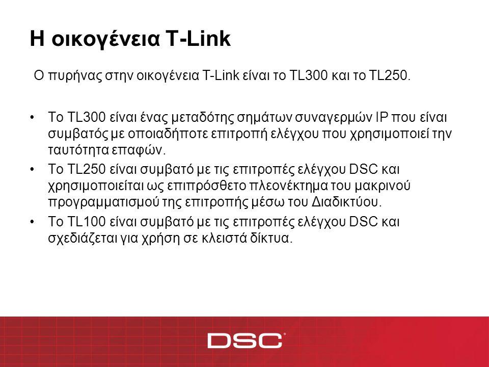 Βασικά οφέλη της T-Link TL250/TL300 •Εκατοντάδες ή χιλιάδες στην αποταμίευση.