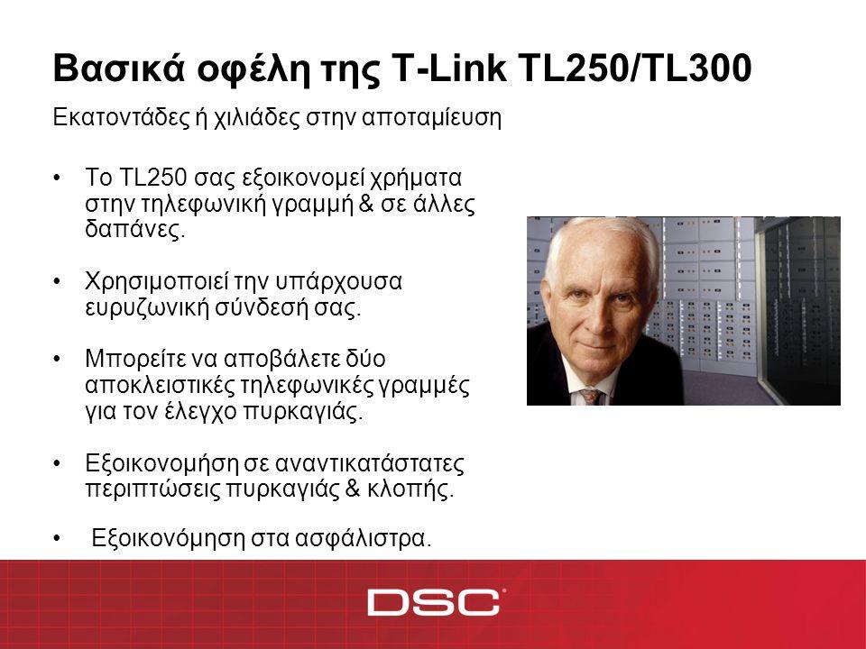 Βασικά οφέλη της T-Link TL250/TL300 •Τα γεγονότα παραλαμβάνονται γρηγορότερα στο σταθμό έτσι η απάντηση είναι γρηγορότερη.