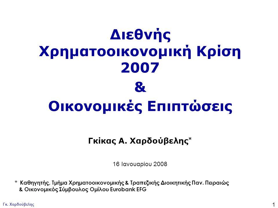 Γκ. Χαρδούβελης 1 Διεθνής Χρηματοοικονομική Κρίση 2007 & Οικονομικές Επιπτώσεις Γκίκας Α. Χαρδούβελης * 16 Ιανουαρίου 2008 * Καθηγητής, Τμήμα Χρηματοο