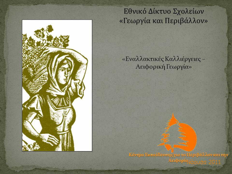Εθνικό Δίκτυο Σχολείων «Γεωργία και Περιβάλλον» «Εναλλακτικές Καλλιέργειες – Αειφορική Γεωργία» Νάουσα 2011