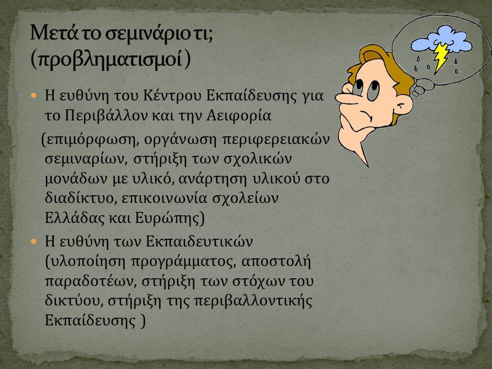  Η ευθύνη του Κέντρου Εκπαίδευσης για το Περιβάλλον και την Αειφορία (επιμόρφωση, οργάνωση περιφερειακών σεμιναρίων, στήριξη των σχολικών μονάδων με υλικό, ανάρτηση υλικού στο διαδίκτυο, επικοινωνία σχολείων Ελλάδας και Ευρώπης)  Η ευθύνη των Εκπαιδευτικών (υλοποίηση προγράμματος, αποστολή παραδοτέων, στήριξη των στόχων του δικτύου, στήριξη της περιβαλλοντικής Εκπαίδευσης )