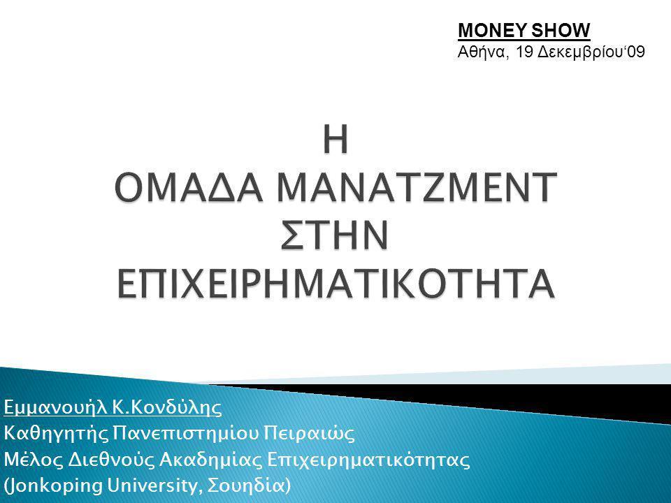 Εμμανουήλ Κ.Κονδύλης Καθηγητής Πανεπιστημίου Πειραιώς Μέλος Διεθνούς Ακαδημίας Επιχειρηματικότητας (Jonkoping University, Σουηδία) MONEY SHOW Αθήνα, 19 Δεκεμβρίου'09