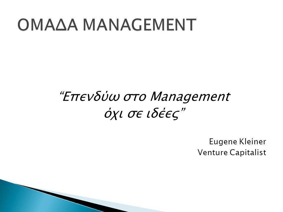 Επενδύω στο Management όχι σε ιδέες Eugene Kleiner Venture Capitalist