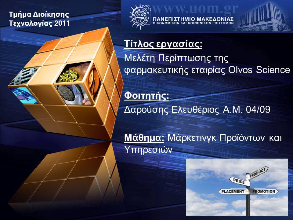 "LOGO "" Add your company slogan "" Τίτλος εργασίας: Μελέτη Περίπτωσης της φαρμακευτικής εταιρίας Olvos Science Φοιτητής: Δαρούσης Ελευθέριος Α.Μ. 04/09"